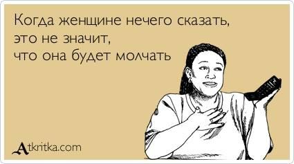 Когда женщине нечего сказать, это не значит, что она будет молчать