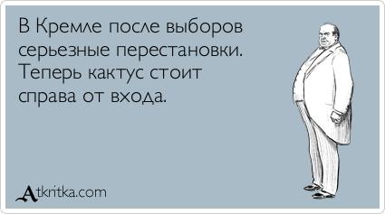 В Кремле после выборов серьёзные перестановки. Теперь кактус стоит справа от входа