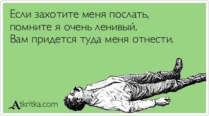 очень ленивый