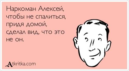 Наркоман Алексей