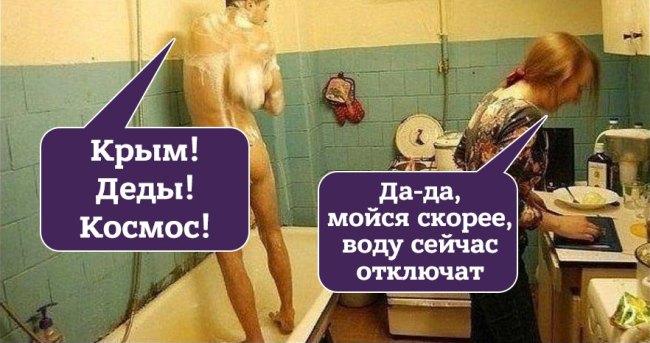 Крым! Деды! Космос!
