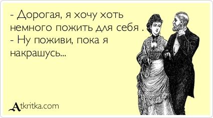 Дорогая, я хочу немного пожить для себя