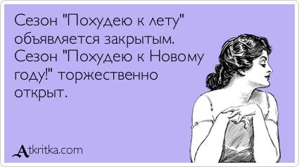 """Сезон """"Похудею к лету"""" объявляется закрытым"""