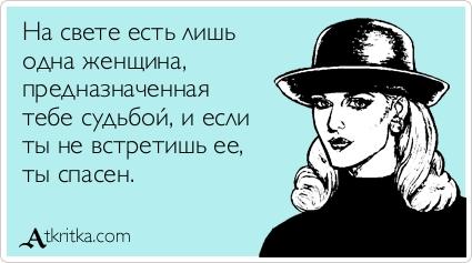На свете есть лишь одна женщина, предназначенная тебе судьбой