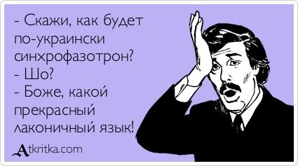 Как будет по-украински синхрофазотрон?
