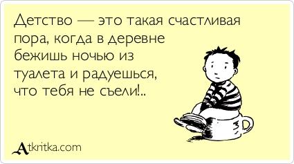 Детство - это такая счастливая пора, когда в деревне...