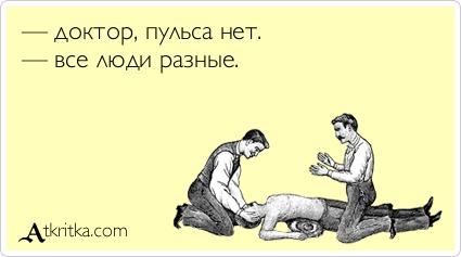 Доктор, пульса нет!
