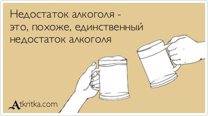 Недостаток алкоголя - это, похоже, единственный недостаток алкоголя