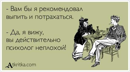 Вам бы я рекомендовал выпить и потрахаться