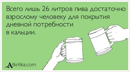 Всего лишь 26 литров пива