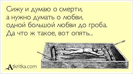 Сижу и думаю о смерти
