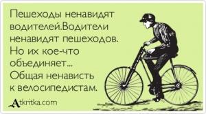 Общая ненависть к велосипедистам