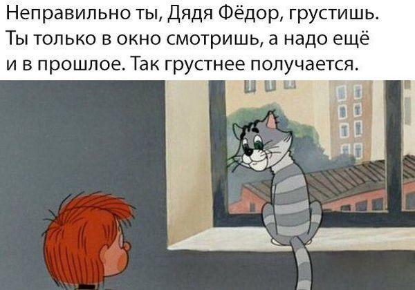 Неправильно ты, дядя Фёдор, грустишь