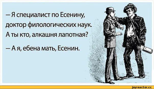 Специалист по Есенину