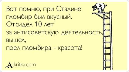 Пломбир при Сталине был вкусный