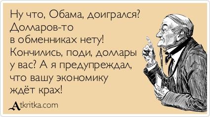 Ну что, Обама, доигрался?