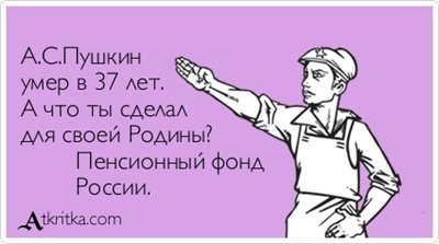 А.С.Пушкин умер в 37 лет