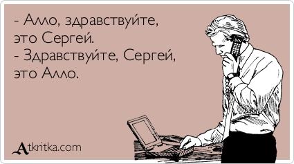 Алло, здравствуйте, это Сергей