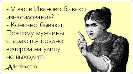 А у вас в Иваново бывают изнасилования?