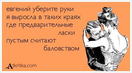 Евгений, уберите руки